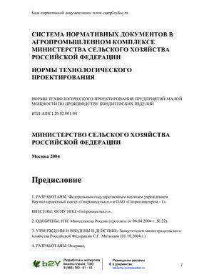 НТП-АПК 1.20.02.001-04 Нормы технологического проектирования предприятий малой мощности по производству кондитерских изделий