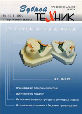 Зубной техник 1999 №01(13) Спецвыпуск. Цельнолитые бюгельные протезы