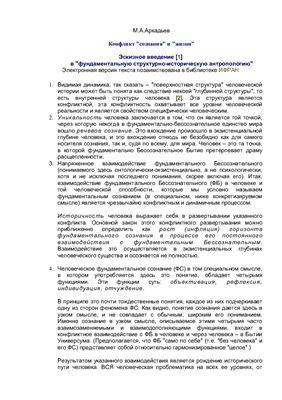 Аркадьев М.А. Конфликт сознания и жизни. Эскизное введение в фундаментальную структурно-историческую антропологию