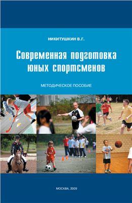 Никитушкин В.Г. Современная подготовка юных спортсменов