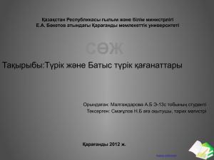 Түрік және Батыс түрік қағанаттары