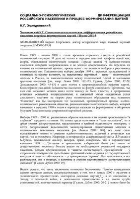 Холодковский К.Г. Социально-психологическая дифференциация российского населения и процесс формирования партий