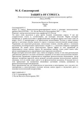 Сандомирский М.Е. Защита от стресса