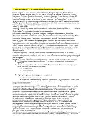 Ответы к зачету. Право Европейского союза