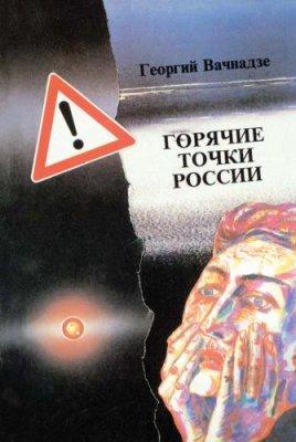 Вачнадзе Г.Н. Горячие точки России