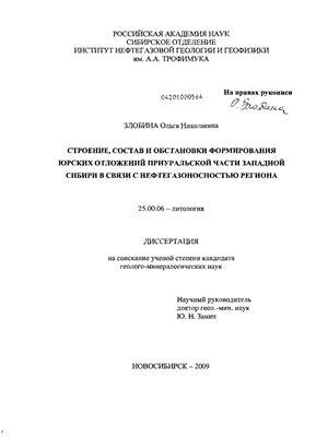 Злобина О.Н. Строение, состав и обстановки формирования юрских отложений приуральской части Западной Сибири в связи с нефтегазоносностью региона