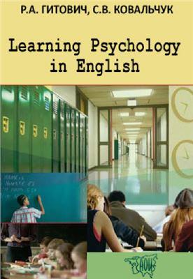 Гитович Р.А., Ковальчук С.В. Learning Psychology in English