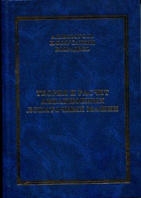 Белоусов А.Н., Мусаткин Н.Ф., Радько В.М. Теория и расчет авиационных лопаточных машин