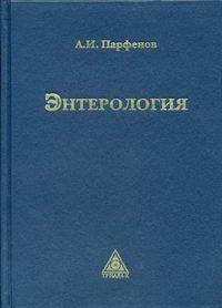Парфенов А.И. Энтерология