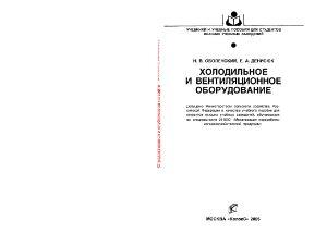 Оболенский Н.В., Денисюк Е.А. Холодильное и вентиляционное оборудование