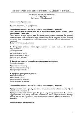 Тест по русскому языку на аттестат зрелости МО Болгарии. Экзаменационная модель 2011 года (сентябрь)