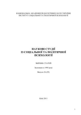 Наукові студії із соціальної та політичної психології 2011 Випуск 26 (29)