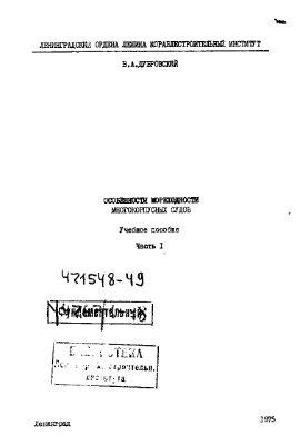 Дубровский В.А. Особенности мореходности многокорпусных судов
