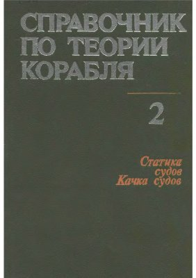 Войткунский Я.И. и др. Справочник по теории корабля: В трех томах. Том 2
