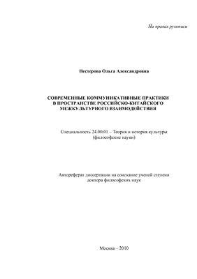 Нестерова О.А. Современные коммуникативные практики в пространстве российско-китайского межкультурного взаимодействия