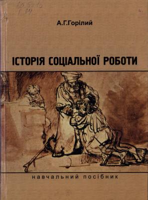 Горілий А.Г. Історія соціальної роботи