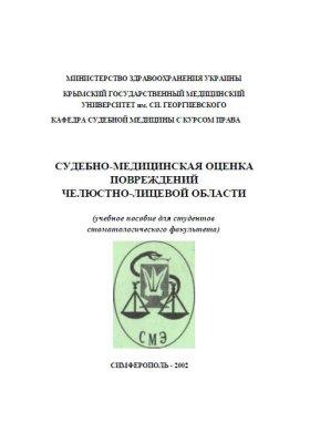 Бабанин А.А., Соколова И.Ф., Беловицкий О.В. Судебно-медицинская оценка повреждений челюстно-лицевой области