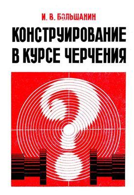 Большанин И.В. Конструирование в курсе черчения