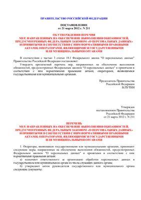 Постановление Правительства РФ от 21 марта 2012 г. N 211 - Об утверждении перечня мер, направленных на обеспечение выполнения обязанностей, предусмотренных федеральным законом о персональных данных