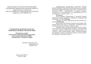 Качанина Л.М., Дармажапова Н.М., Занданова Т.Н.Таможенная экспертиза качества продовольственных товаров и сырья