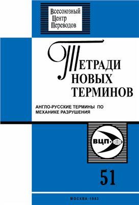 Решетов Н.Д. Тетради новых терминов № 051. Англо-русские термины по механике разрушения