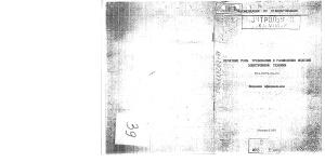 Р04.6872.02-94 Печатные узлы. Требования к размещению изделий электронной техники