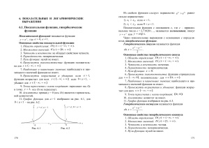 Математика в примерах и задачах (под ред. Л.И. Майсеня). Учебное пособие для учащихся колледжей в 6-ти частях. Часть 1