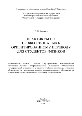 Агапова Е.Н. Практикум по профессионально-ориентированному переводу для студентов-физиков