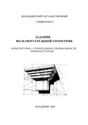 Абарихин Н.П., Бутузова Г.Н., Озерова М.И. Задания по начертательной геометрии