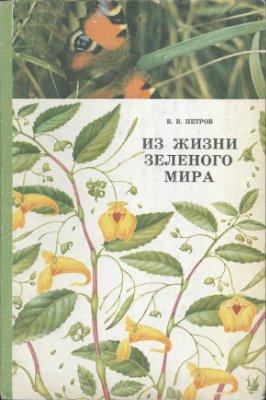 Петров В.В. Из жизни зеленого мира