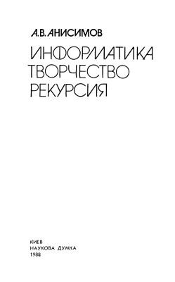 Анисимов А.В. Информатика. Творчество. Рекурсия