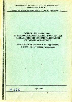 Алаторцев В.П., Скачков А.А. Выбор параметров и термодинамический расчёт ГТД авиационной вспомогательной силовой установки