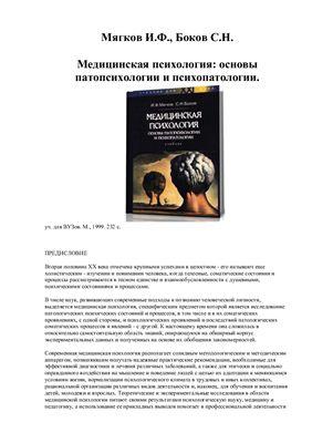 Мягков И.Ф., Боков С.Н. Медицинская психология - основы патопсихологии и психопатолог