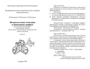 Балацкий К.К., ГромоваЛ.В., Начертательная геометрия и инженерная графика