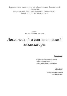 Лексический и синтаксический анализаторы (с++)