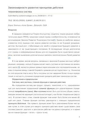 Злотин Б., Зуcман А. Закономерноcти развития принципов действия технических систем