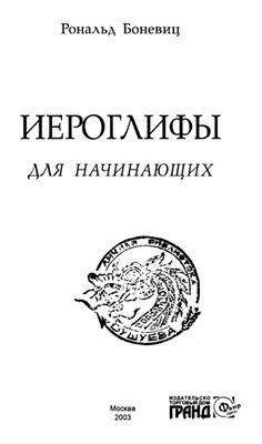 Боневиц Р.Л. Иероглифы для начинающих