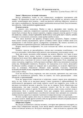 Грин Р. 48 законов власти