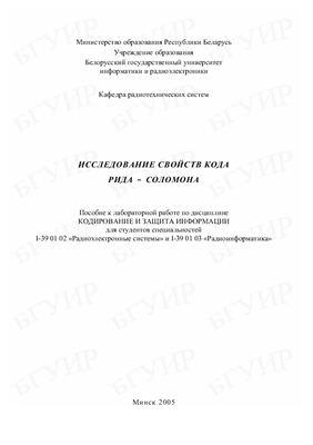 Саломатин С.Б. Исследование свойств кода Рида - Соломона