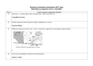 ЗНО 2011. Тест із географії. Відповіді