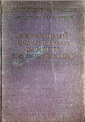 Сапожников Ю.С. Первичный осмотр трупа на месте его обнаружения