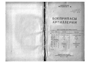 Третьяков Г.М. Боеприпасы артиллерии