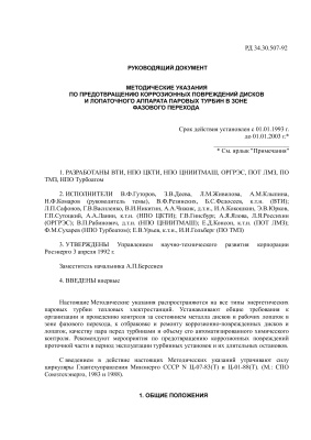 РД 34.30.507-92 Методические указания по предотвращению коррозионных повреждений дисков и лопаточного аппарата паровых турбин в зоне фазового перехода