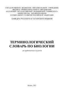 Якубова Л.С., Светлова Р.М. Терминологический словарь по биологии (для арабоязычных студентов)