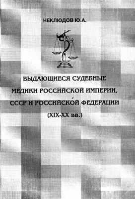 Неклюдов Ю.А. Выдающиеся судебные медики Российской империи, СССР и Российской Федерации