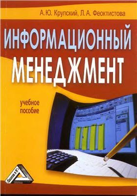 Крупский А.Ю., Феокситова Л.А. Информационный менеджмент