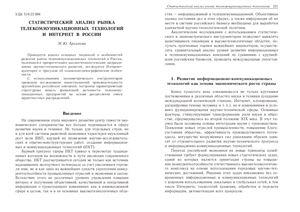 Системы и средства информатики 2009 №19 Дополнительный выпуск