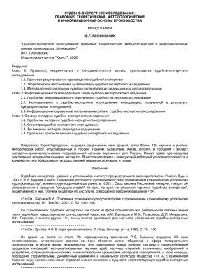 Плесовских Ю.Г. Судебно-экспертное исследование: правовые, теоретические, методологические и информационные основы производства