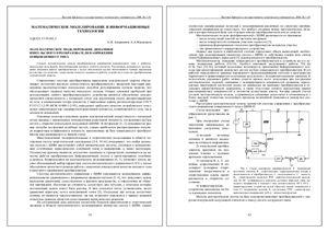 Андриянов А.И., Малаханов А.А. Математическое моделирование динамики импульсного преобразователя напряжения повышающего типа 2006