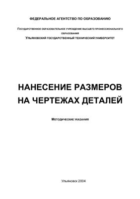 Горшков Г.М. Бударин, А.В. Рандин. Нанесение размеров на чертежах деталей